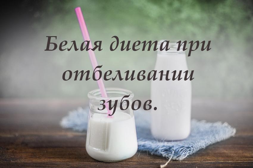 Белая диета после отбеливания зубов: что можно есть, пить.